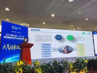 """中环装备公司受邀参加第三届""""一带一路""""西安国际环保产业合作高峰论坛"""